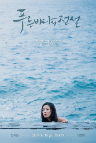 Korean Drama Review : The Legend of The Blue Sea