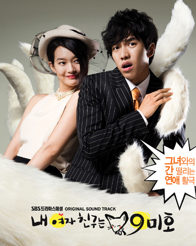 Korean Drama Review : Cuteness Overload in 'My Girlfriend is a Gumiho'