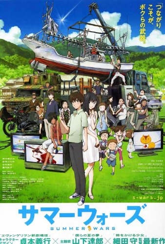 Anime and Fun Land Collides in Japanese Movie : Summer Wars