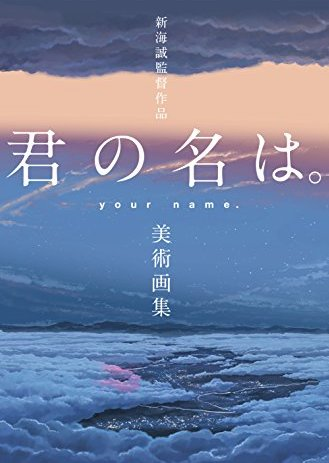 Is Japanese Movie, Your Name (Kimi no Na Wa), A Must Watch?