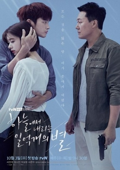 10 Korean Dramas To Watch This Fall Kdrama Recommendation