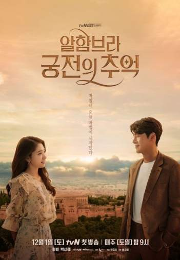 new korean drama to watch
