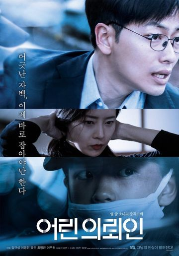 watch Korean movies 2019
