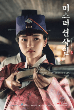 Korean Drama Review: Mr. Sunshine (미스터 션샤인) –– Gun, Glory, Sad Ending