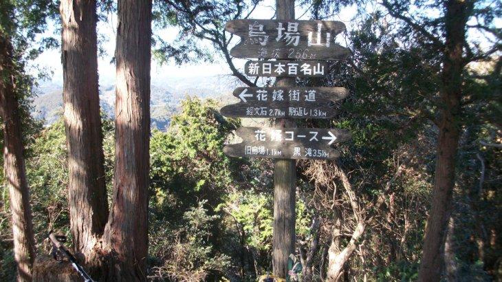 烏場山 (266m) 千葉県鴨川市/南房総市