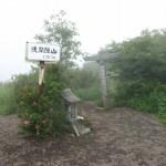 浅間隠山 <1757m> (JA/GM-024) 群馬県吾妻郡東吾妻町/長野原町