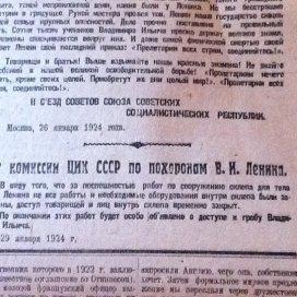 """В Советской республике 1924 года """"товарищами"""" являлись члены большевистской партии, прочие же граждане именовались """"лицами"""". Этот ярварский выпуск """"Известий"""" за 1924 год дает представление о лексике тех лет."""