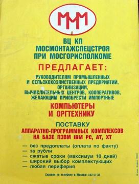 """Первая реклама АО """"МММ"""". Журнал """"Огонёк"""", сентябрь 1990 года."""
