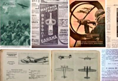 """""""Печать истории"""" - вырезки из прессы разных лет"""