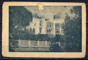 Открытка 1930 года