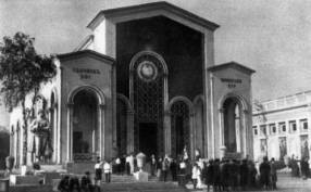 "Павильон ""Армения"". 1939 год"