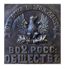 Птица Феникс на табличке 2 российского страхового общества