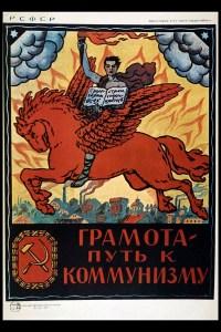 Советский агитационный плакат. 30-е годы