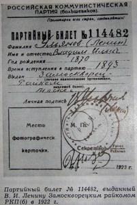 Партбилет РКП(б) В.И. Ленина за №114482. 1922 год