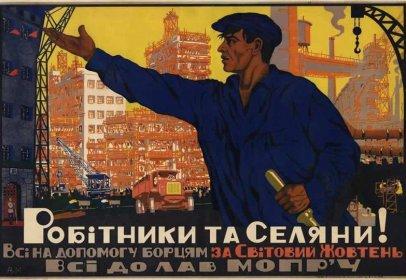 Украинский агитационный плакат