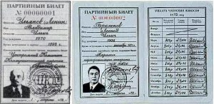 Партбилеты КПСС В.Ленина и Л.Брежнева, подписанные Л.Брежневым