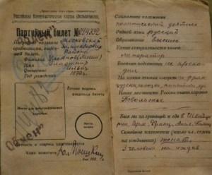 Партбилет РКП(б) В.И. Ленина за №224332. 1920 год