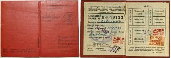 """Членский билет МОПР из коллекции """"Маленьких историй"""""""