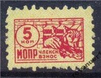 Непочтовые марки МОПР