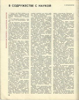 journal_slujba_byta_111
