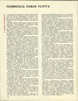 journal_slujba_byta_117