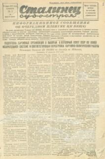 Первый номер газеты