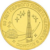 revers-rus-coins-kosmos-10r