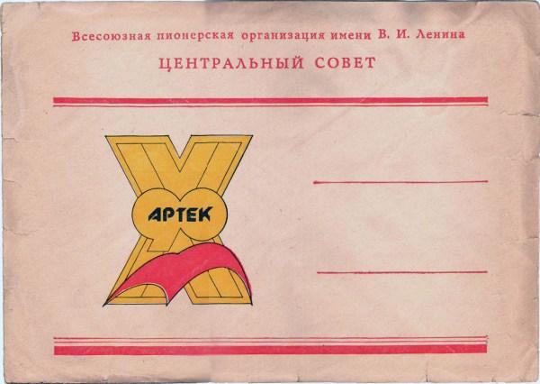 Конверт X съезда