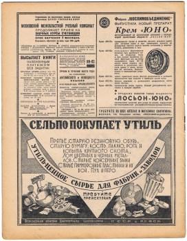Press_ogonek_N4_ 1940_020