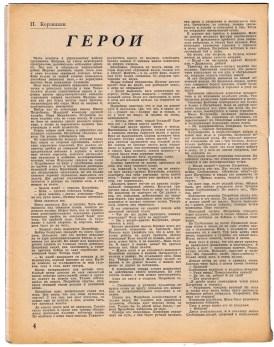 Press_ogonek_N4_ 1940_6