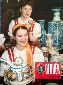 Ogonek-3JAN1982