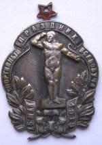 Первый советский спортивный значок
