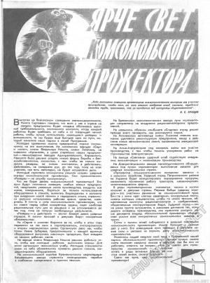 "Страница из журнала ""Техника молодежи"""