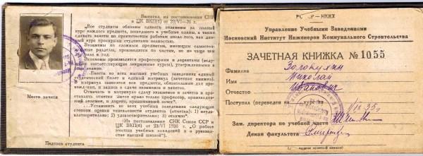 Зачетная книжка из коллекции