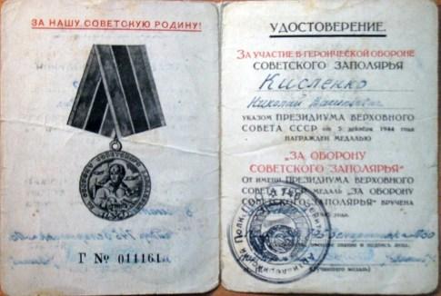 medal_doc