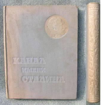 """Книга """"Канал имени Сталина"""" из коллекции """"Маленьких историй"""""""