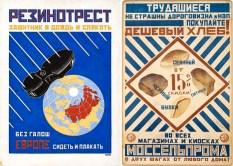 Рекламные плакаты. Оформление Родченко, стихи Маяковского