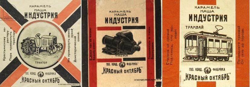 """Наша индустрия"" - трактор, тиски, трамвай"