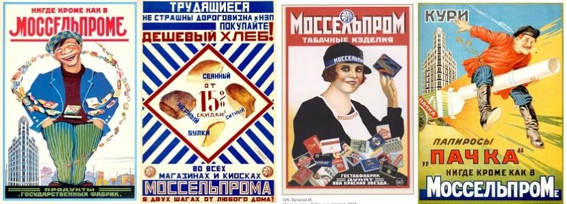 Реклама Моссельпрома