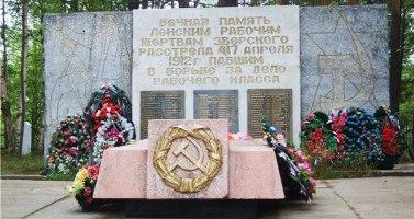 Памятник расстрелянным рабочим