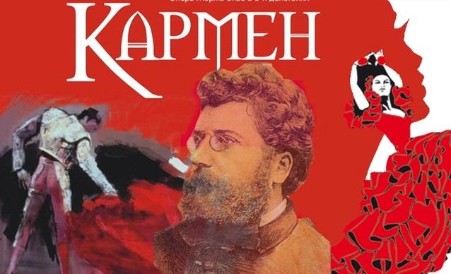 3 марта 1875 года — премьера оперы «Кармен» Жоржа Бизе в парижском театре « Опера-Комик» закончилась полным провалом — Маленькие истории