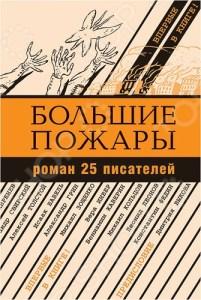 """Переизданные в 2009 году """"Большие пожары"""""""