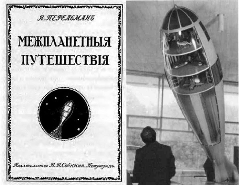 """Первое издание «Межпланетных путешествий». 1915 год. На его обложке изображен макет ракеты """"Циолковского"""
