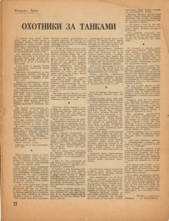 Статья Клаудио Лаин Охотники за танками (с.22)