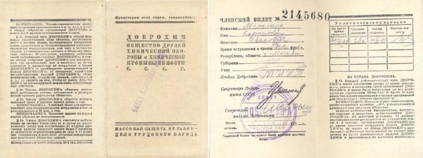 Членский билет члена ДОБРОХИМа