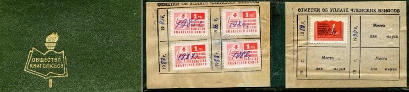 Членский билет ВОК с отметками об уплате членских взносов