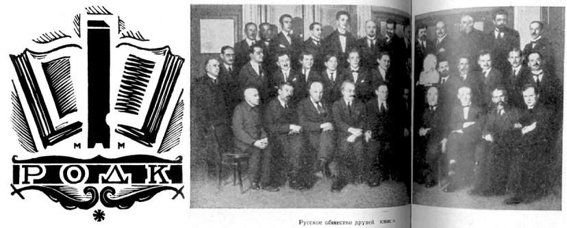 Эмблема и члены РОДК