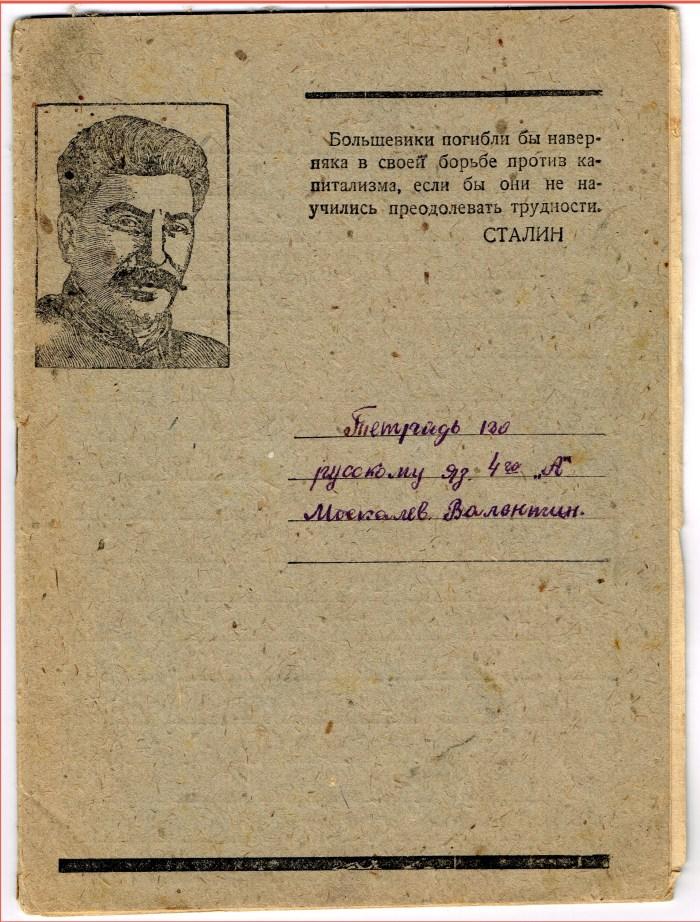 """Артефакт из коллекции """"Маленьких историй"""""""