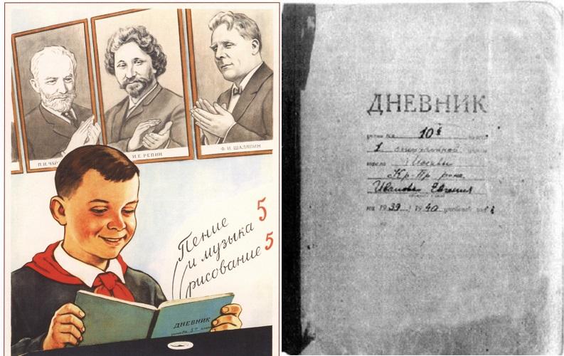 Советский агитационный плакат и школьный дневник конца 30-х годов