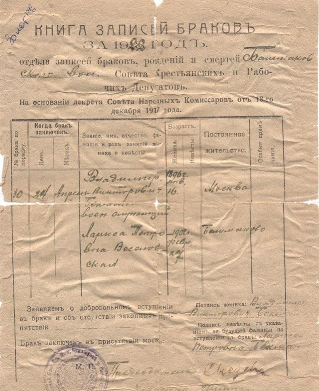 Запись о регистрации брака в книге актов гражданского состояния. 1922 год